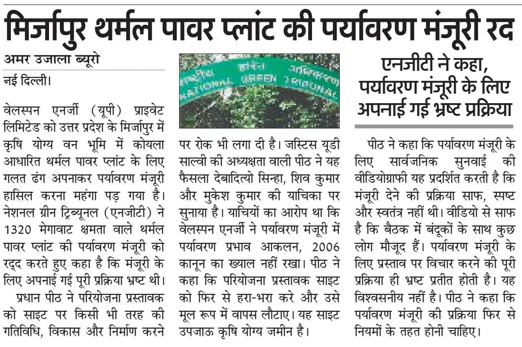 Amar Ujala National 24.12.2016