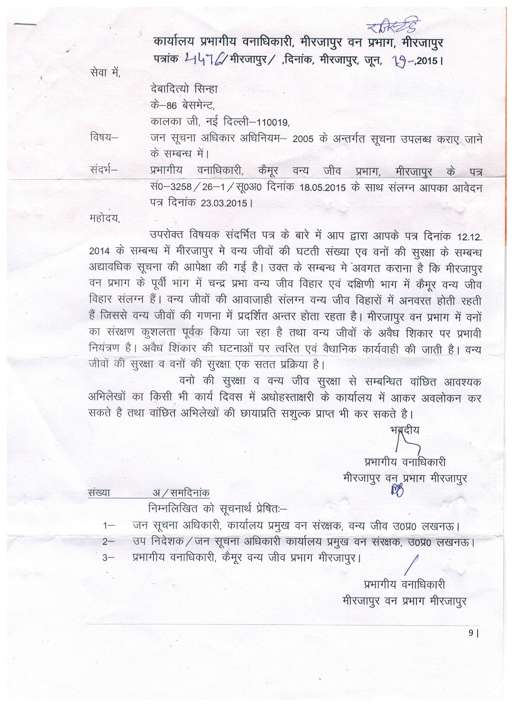 Scan-Reply-of-DFO-Mirzapur