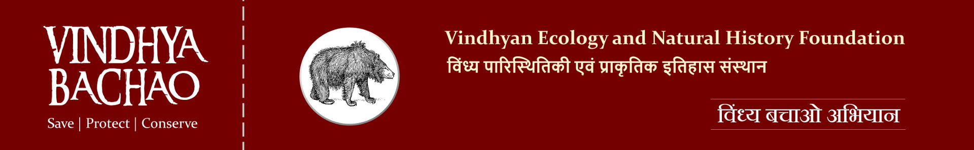 Vindhya Bachao-Vindhyan Ecology and Natural History Foundation